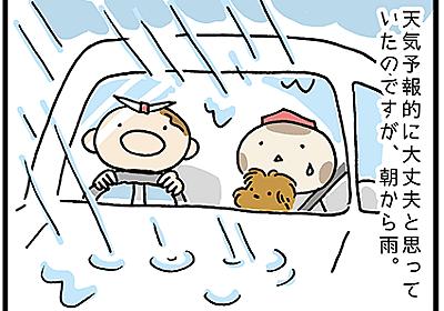【犬漫画】伏見稲荷大社に行ってきました。【京都お出かけその1】 - こぐま犬と散歩〜元保護犬の漫画日記〜