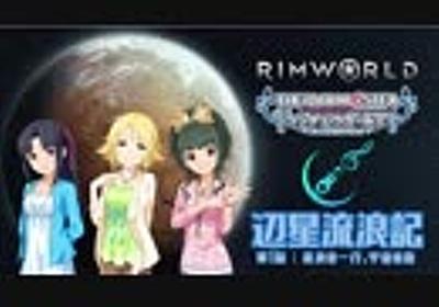 辺星流浪記 第1話「流浪の一行、宇宙の旅」【RimWorld×モバマス】 - ニコニコ動画