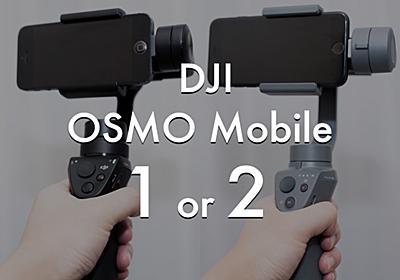【スペック比較】DJI OSMO Mobile 2と初代の違いを比べてみた【どっちがおすすめ?】 - スカイフィッシュのドローンブログ -DJIのDroneで空撮するBLOG-