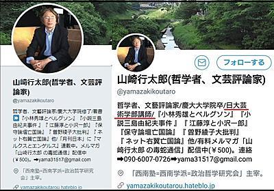 元日大講師が悪質タックル被害の父親を批判「選挙向けの売名行為、嘘泣き記者会見」→続きはメルマガで   KSL-Live!