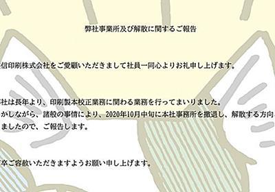 同人誌印刷の老舗「共信印刷」が撤退、解散へ コミケカタログ創刊から手がける - KAI-YOU.net