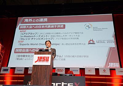 JeSUが約1年半の活動や法規制への取り組みの経過報告を発表。ライセンス制度によらない大会の可能性も【TGS2019】 - ファミ通.com