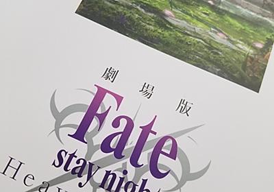 桜の償いはこれからも続く──劇場版『Fate/stay night』雑感 - シロクマの屑籠