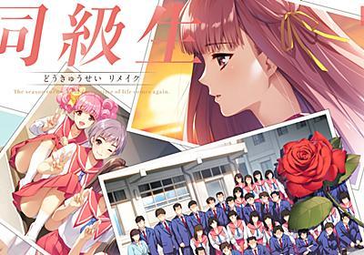 エルフの恋愛ADV『同級生』のフルリメイク版が、2021年2月26日に発売決定。PC用ソフトで発売元はFANZA GAMES - ファミ通.com