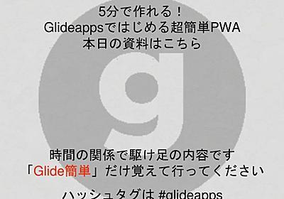 5分で作れる! Glideappsではじめる 超簡単PWA