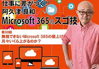 ASCII.jp:無視できないMicrosoft 365の値上げ 月々いくら上がるのか?