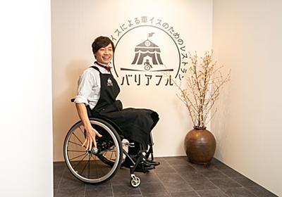 「車いすが健常者・二足歩行が障害者」の世界が体験できるレストランに行ってきた もう理不尽すぎて泣きたい (1/2) - ねとらぼ