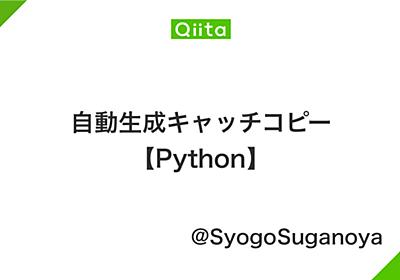 自動生成キャッチコピー【Python】 - Qiita