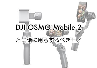 スマホ撮影がブレない!DJI OSMO Mobile 2と一緒に用意するべきモノ【スマートフォン用ジンバル】 - スカイフィッシュのドローンブログ -DJIのDroneで空撮する一般人のBLOG-