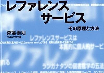 Amazon.co.jp: 利用者志向のレファレンスサービス (ネットワーク時代の図書館情報学): 齋藤泰則: Books