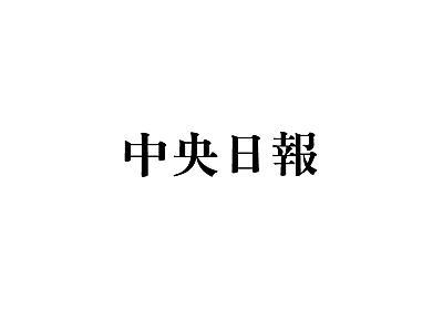 【コラム】日本、韓国「反日」現象の誤報・誇張が依然として多い | Joongang Ilbo | 中央日報