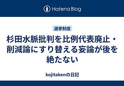 杉田水脈批判を比例代表廃止・削減論にすり替える妄論が後を絶たない - kojitakenの日記