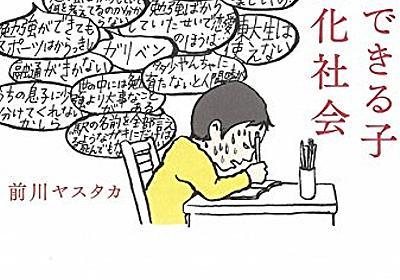 Amazon.co.jp: 勉強できる子 卑屈化社会: 前川ヤスタカ: Books