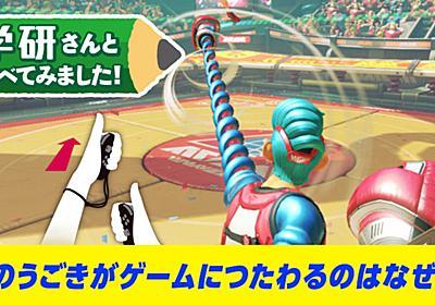 学研さんと「加速度センサー」のヒミツについて調べてみました。 | トピックス | Nintendo