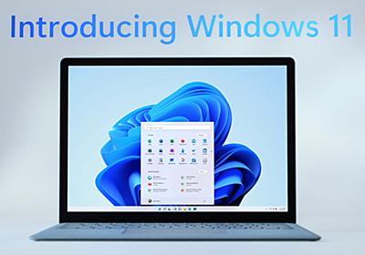 新しめのPCでも動かない可能性が? 「Windows 11」を動作要件を改めてチェック! - ITmedia PC USER