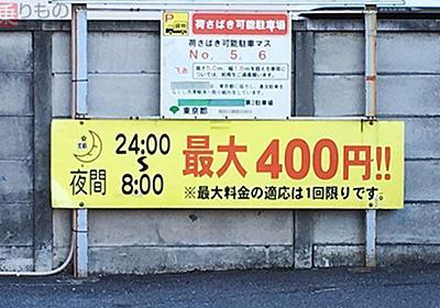 コインパーキングの最大料金「24時間2000円」、3日停めたら…? 知っておくべき「条件」 | 乗りものニュース