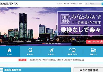 京浜急行バス、長距離夜行高速バスから事実上の撤退 - TRAICY(トライシー)