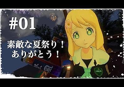 #01 夏祭りのプレゼント - YouTube
