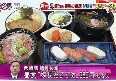 国会議員食堂の定食wwwwwwwwwwwwwww:お料理速報
