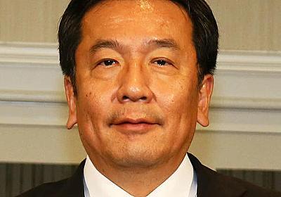 枝野代表「消費税率を上げる状況にはない」野党反発 - 社会 : 日刊スポーツ