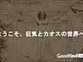 ベンチャー転職1年目の教科書 | Goodfind Career