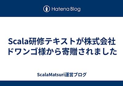 Scala研修テキストが株式会社ドワンゴ様から寄贈されました - ScalaMatsuri運営ブログ