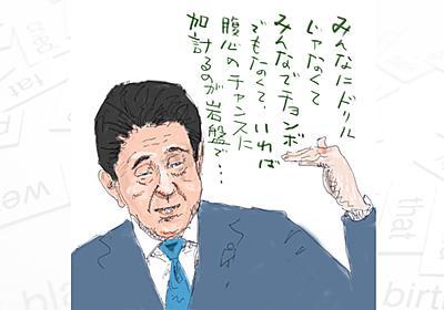 安倍内閣と自己啓発本の相似点:日経ビジネスオンライン