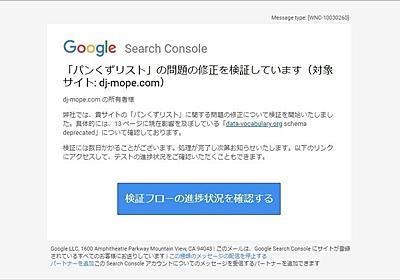 【Search Console】はてなブログで『パンくずリストの問題の修正』について確認 - DJモペのねこまんま