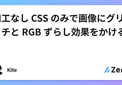 加工なし CSS のみで画像にグリッチと RGB ずらし効果をかける