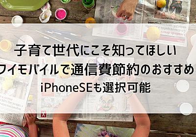子育て世代にこそ知ってほしいワイモバイルで通信費節約のおすすめ|iPhoneSE(第2世代)も選択可能| - らくだけどうし