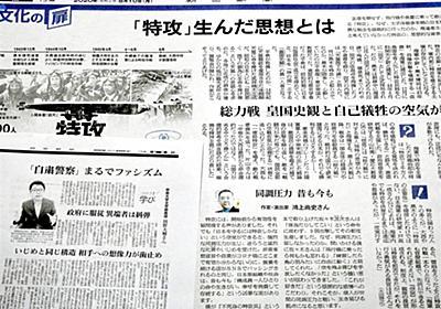 【朝日新聞研究】新型コロナを強引に戦争・ファシズムに結び付ける朝日新聞の言説 (1/2ページ) - zakzak:夕刊フジ公式サイト