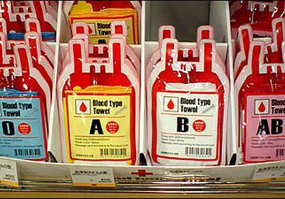 「なぜ血液型という分類が存在するの?」や「血液型ってそもそも何?」といった謎に迫る血液型に関するアレコレ - GIGAZINE