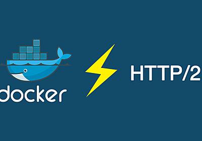 HTTP/2に対応したウェブサーバーを簡単に構築!Dockerfileでオリジナルの環境を構築する手順について - ICS MEDIA