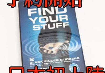 【これはヤバイ!】鍵やお財布、大切なものが見つかる!日本初上陸のステッカー・ファインドが予約開始   AppBank