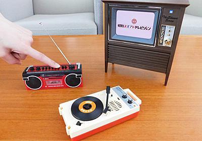 タカラトミーアーツ、昭和時代の人気家電をミニチュア化 ~再生や録音など基本動作が行なえる - 家電 Watch