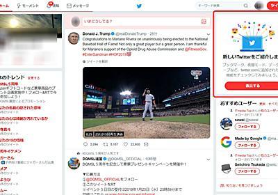 Twitter.com、一部ユーザーで新UIをローリングアウト カラムが2つになり、ツイートが少し手軽に - ITmedia NEWS