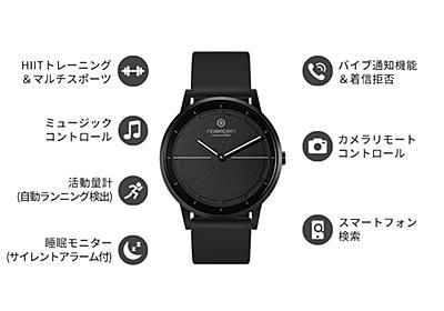 プラススタイル、機能もデザインもシンプルさを追求したスマートな腕時計 - 家電 Watch