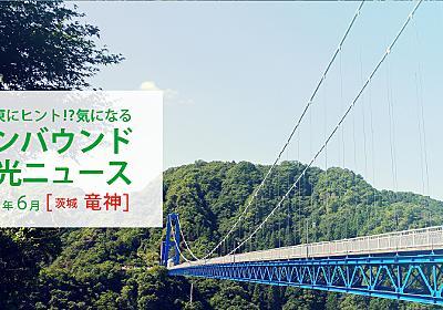 北関東にヒント!?気になる「インバウンド観光」ニュース (2018年6月号) | ジャパン・ワールド・リンク