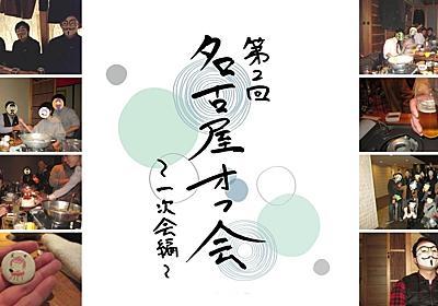 【カオス】怒涛の7時間!第2回名古屋オフ会がヤバかった!!~1次会編~ - えすのおと