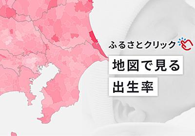 ふるさとクリック 地図で見る出生率:日本経済新聞