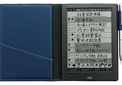 シャープ、E Ink採用の電子ノート - PC Watch