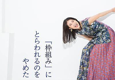 「枠組み」にとらわれるのをやめた|和田彩花 - はたらく気分を転換させる|女性の深呼吸マガジン「りっすん」