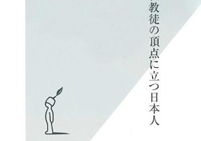 Amazon.co.jp: 破天 (光文社新書): 山際素男: Books