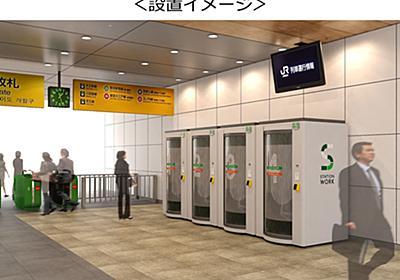 JR東日本、駅でテレワークできる個室 8月から提供 - ITmedia NEWS