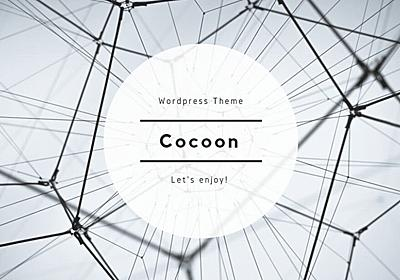 Cocoon | 無料WordPressテーマ