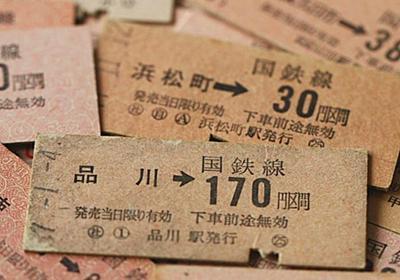 鉄道のきっぷに共通する「57.5ミリ」のひみつ   通勤電車   東洋経済オンライン   経済ニュースの新基準
