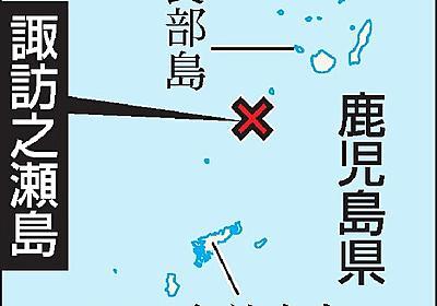鹿児島・諏訪之瀬島で噴火 噴煙1000メートル:朝日新聞デジタル