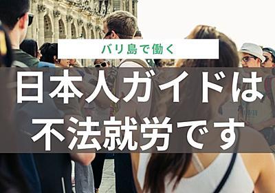 バリ島の日本人ガイドは違法行為です【止めといた方がいいですよ】 | バリ島移住物語