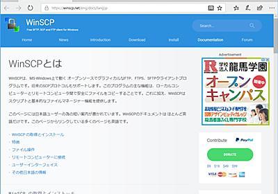 """""""Amazon S3""""プロトコルに対応した「WinSCP」v5.13が正式公開 - 窓の杜"""