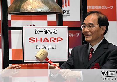 シャープ、経営再建完了へ 優先株を銀行から買い戻し:朝日新聞デジタル
